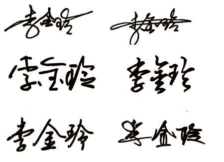 李金玲个性签名图片