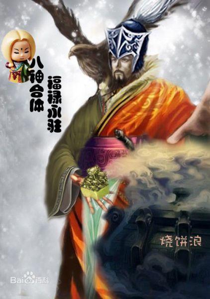 qq三国刘备头像_三国杀八神级别武将有哪些?