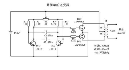 最简单的12伏逆变器电路
