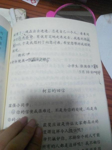 书信格式是什么?急!最好有篇范文,空几个格都写清楚!图片