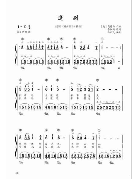 许乐飞版本《送别》钢琴简谱,请采纳.