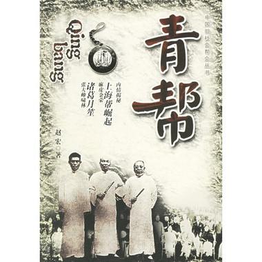 上海青帮的媒体评论