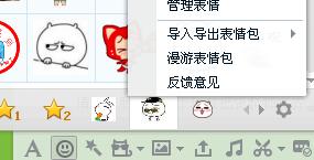 在群里下了文件,是表情包该怎么导入使用_百度知道图片