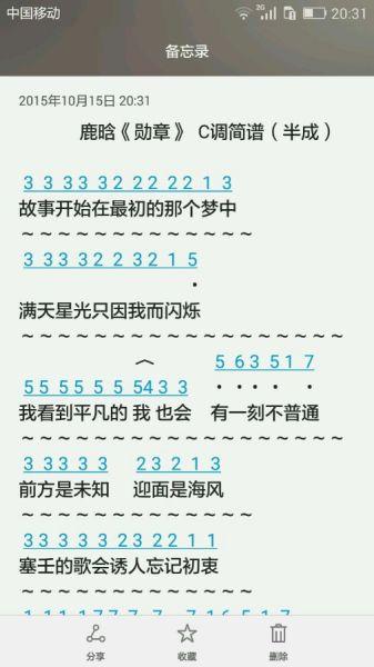谁有鹿晗《勋章》歌曲的简谱?