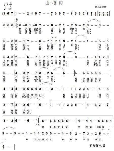 求苏联歌曲《山楂树》的口琴简谱图片