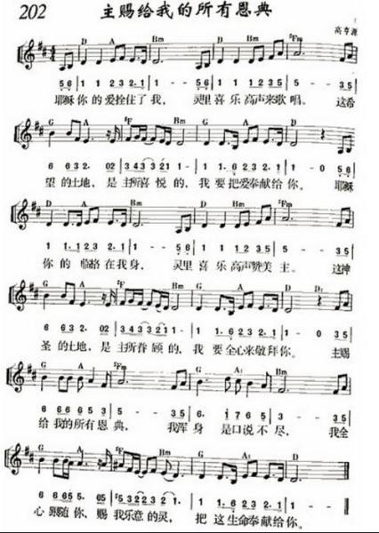基督教歌曲 【耶稣你的爱拴住了我】歌谱哪里有
