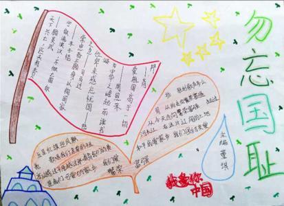 四年级最简单的手抄报_勿忘国耻爱我中华简单手抄报图片,小学四年级