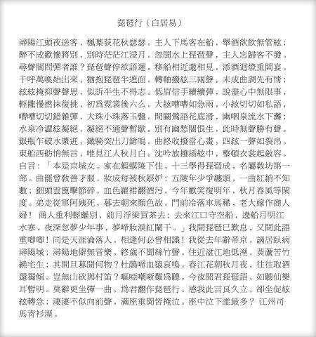 求白居易《琵琶行》繁体字全文图片