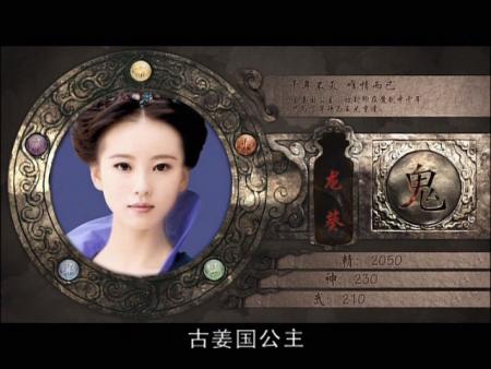 求仙剑奇侠传3电视剧的人物介绍图.