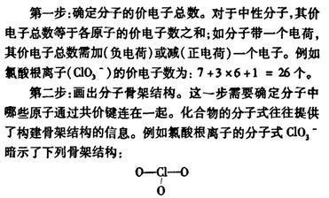clo3- 的路易斯结构式什么?图片