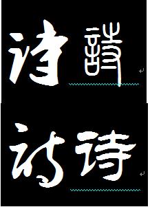 诗的毛笔字怎么写(图)