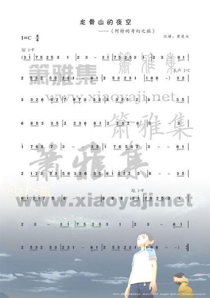 灞柳情简谱塤曲
