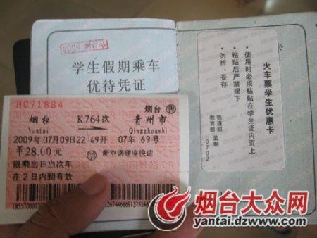 天津之眼学生票_我们学校的学生证好像没有磁卡之类的东西,可以买火车票的半票么?