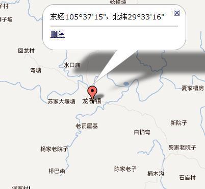 重庆市大足区龙石镇经纬度是东经105度37分15秒,北纬29度33分16秒.