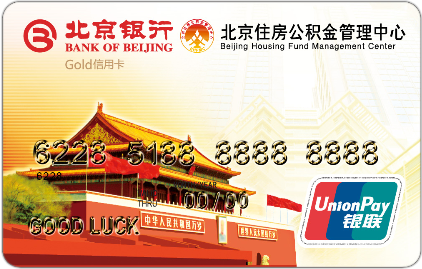 北京市公积金联名卡有什么用 北京指南