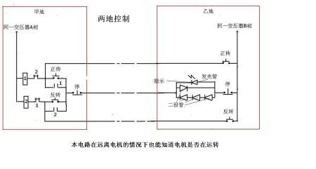 电机正反转电路图要求实现多地控制