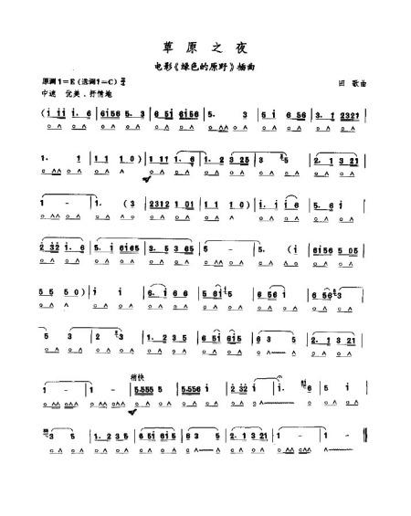 新手求24孔c调简单易学的口琴谱子
