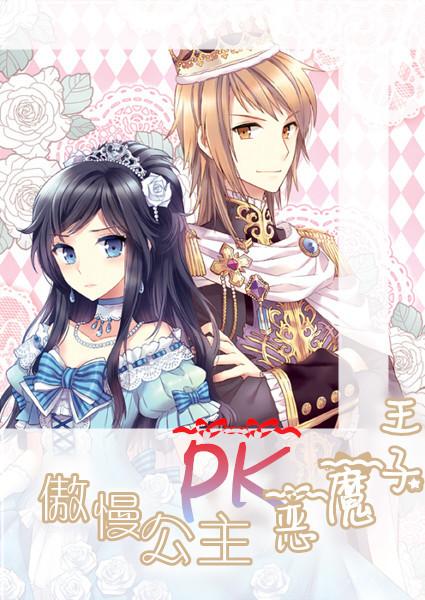 帮我制作一个小说封面设计名字叫傲慢公主pk 恶魔王子