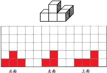 画一画摆一摆,在方格纸中画出从正面,左面和上面看到的图形