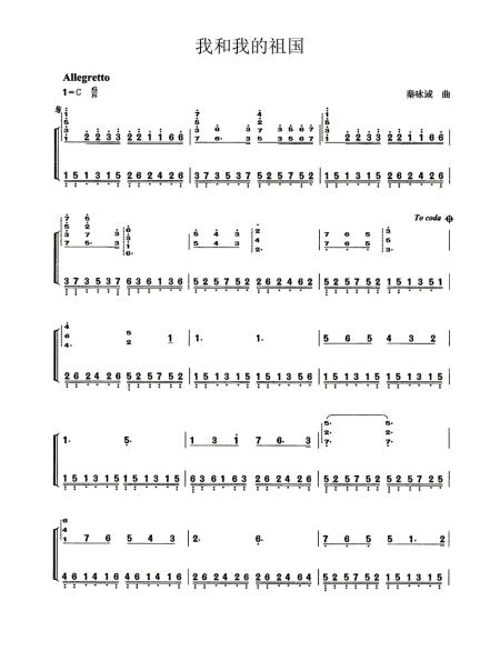 谁能帮我配个《我和我的祖国》钢琴和弦,c大调简谱即可,越简单越好,只图片