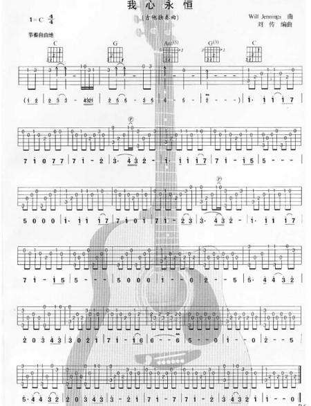 我心永恒吉他简谱
