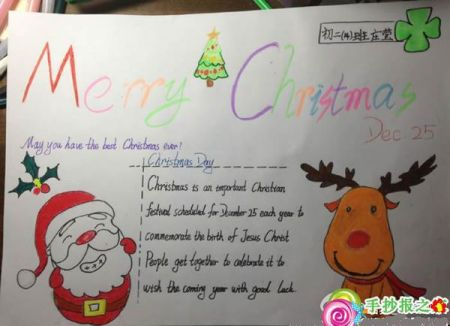 英语圣诞节手抄报又简单又好看