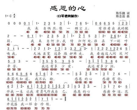 《感恩的心》口琴简谱 一定要口琴的 24孔c调图片