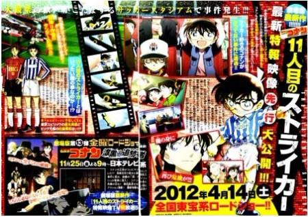 名侦探柯南剧场版m16手绘海报出了,名字是第11个前锋