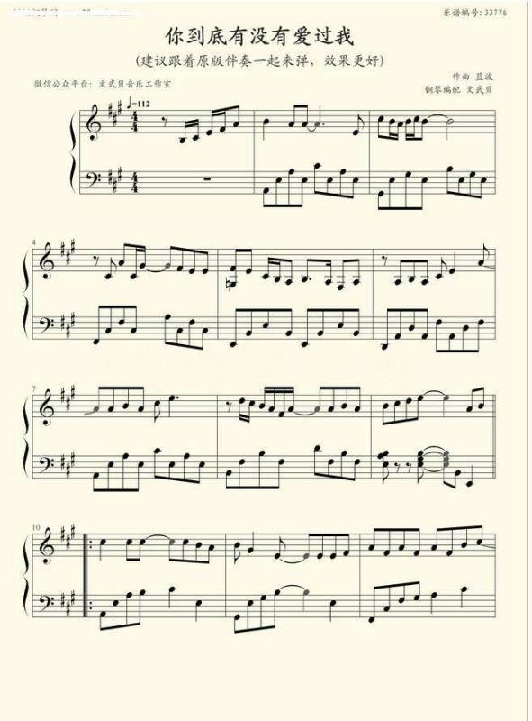 逆战歌的五线谱