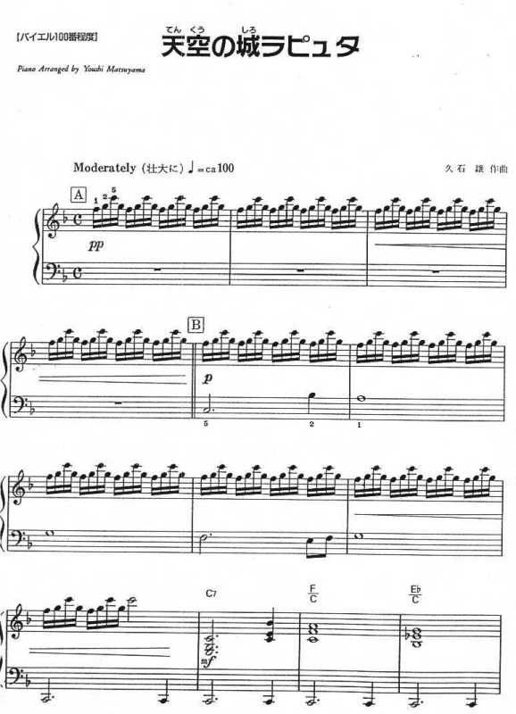 钢琴曲谱 天空之城 卡农