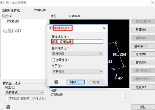 cad图纸上的样式标注文字更复制其他的样cad2010换成如何到word图片