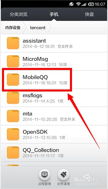 状况网络导出手机QQ的聊天记录?安卓小米v状况手机手机图片