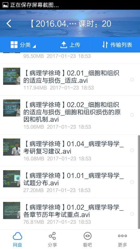求徐琦病理学视频百度云脚视频打针图片