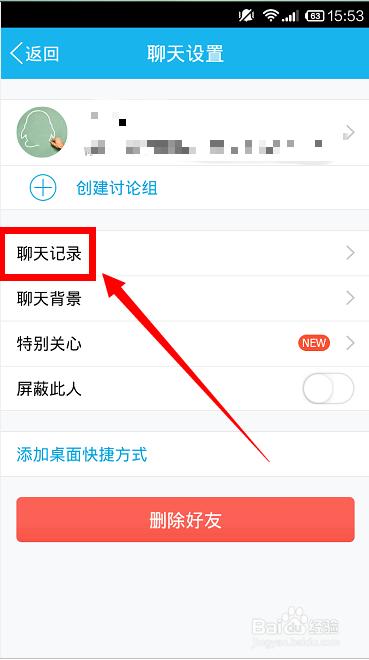 苹果手机共享手机QQ的聊天记录?小米手机导出联系人怎么设置图片