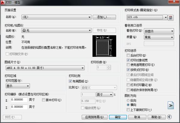 CAD设置好的模板中图层管理器线宽设置完之quadrocad图片