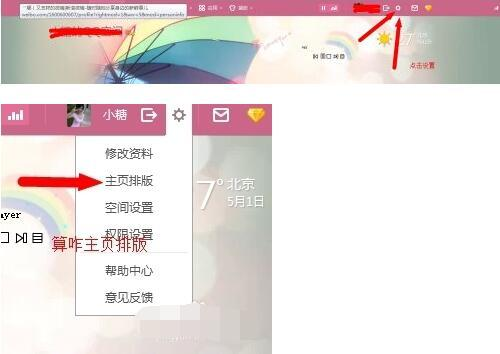 在QQ模块斧头里添加新主页视频啊?_v模块空间帮视频图片
