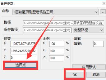 将图纸CAD文件图纸导出进行,并合并为其多张图例v图纸图片