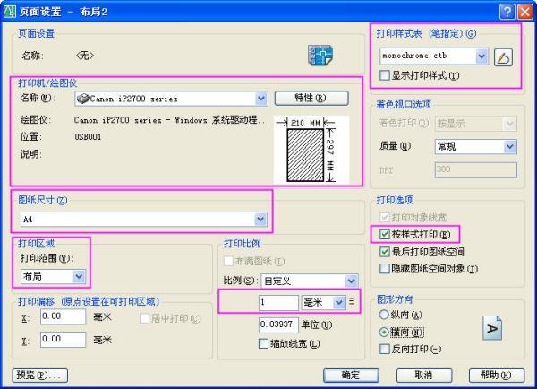 使CAD比例视口布局a比例2007cad下载注册机怎么图片