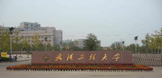 武汉工程大学是个怎么样的大学呢?(图6)