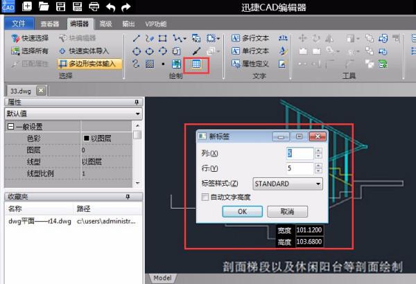 在CAD图纸中绘制EXCEL表格?v图纸设计院分公司图片
