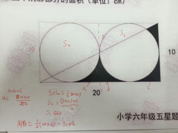 小学六面积五星题长方形阴影圆求年级小学先锋两个泾阳图片