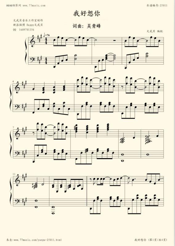 我和你古筝演奏谱子-绿 我好想你 伴奏钢琴谱,谢谢 | 宽568x800高 | 显