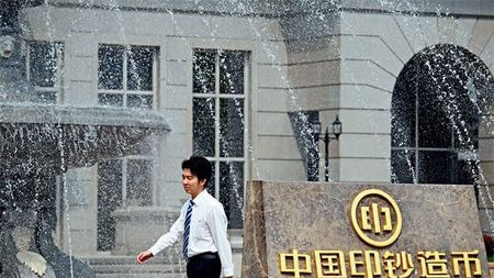 在北京印钞有限公司工作是一种怎样的体验?