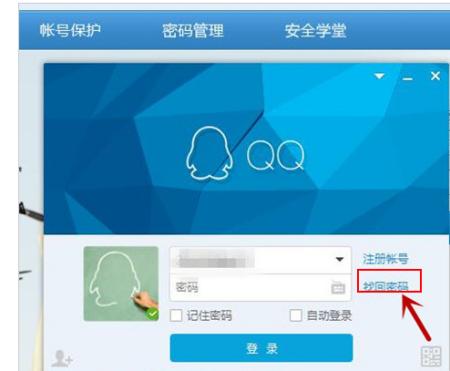 qq密码忘了,用短信验证显示用手机号码+密码登录是什么意思啊?谢谢了