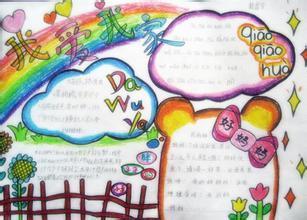 三年级小学生手抄报《我爱我的家乡》图片