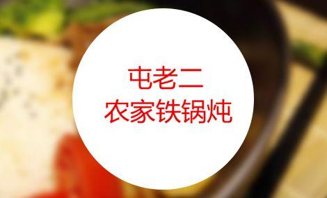 屯老二农家铁锅炖(大红门店)