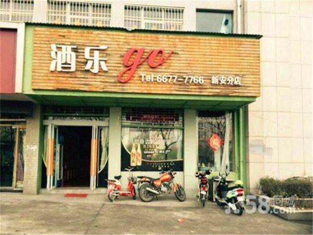 酒乐go(新安店)电话,地址,价格,营业时间(图)-洛