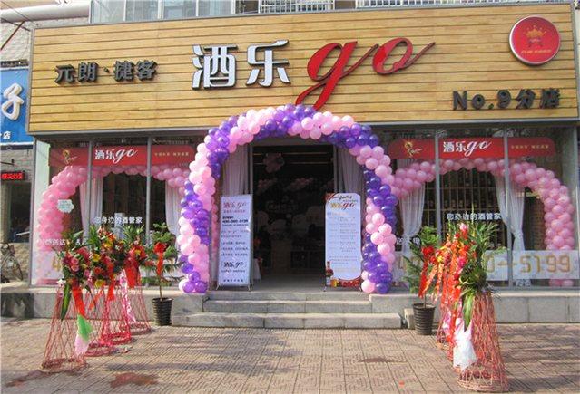 酒乐go(芳林路店)电话,地址,价格,营业时间(图)