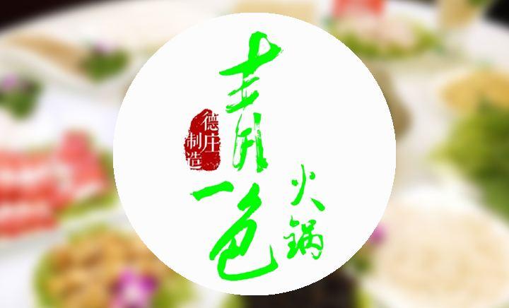 重庆青一色火锅(陇县店)