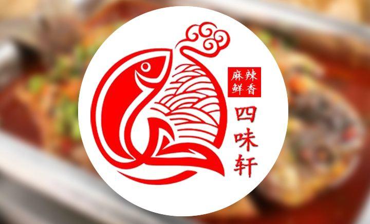 四味轩川菜(沈阳路店)